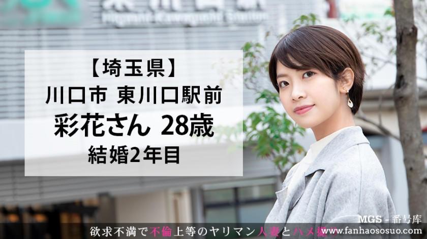 「336KNB-135」y香28岁结婚第二年